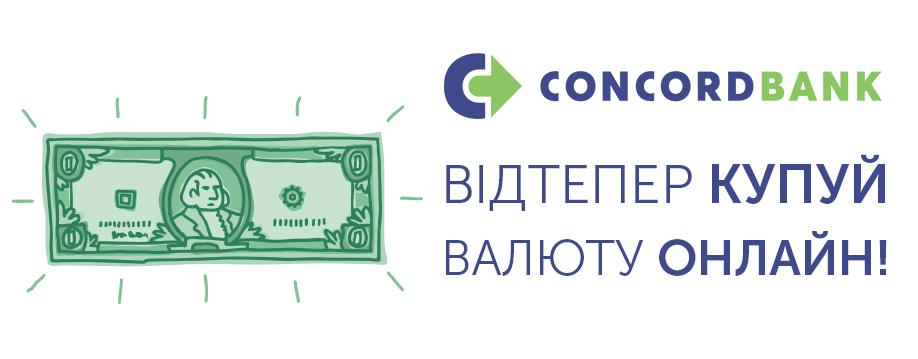 Конкорд банк: Мы запустили валютообмен онлайн!