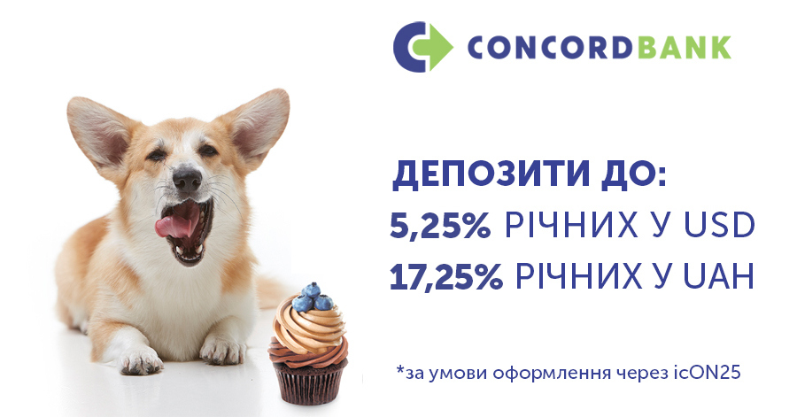 Ставки по депозитам выросли до 17, 25% в гривне и 5, 25% в USD!